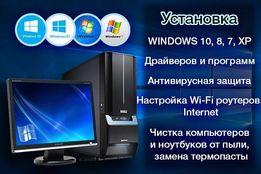 Установка windows, замена термопасты!