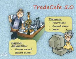 Автоматизация ресторана, клуба, кафе, пиццерии