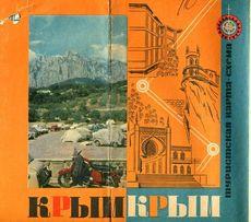 """""""Туристская карта-схема. Крым"""" (1970)"""