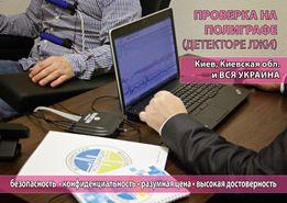 Проверка на полиграфе (детекторе лжи) от 1000грн. Киев,Владимирская,71