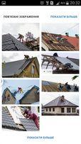 Дах, покрівельні роботи, утеплення даху
