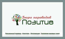 """Бюро переводов """"Позитив"""", г Никополь"""