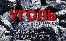 Купить уголь антрацит Макеевка, Донецк, Харцызск, Ханжонково, Крынка