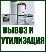 Вывоз и утилизация ванн, батарей, стиралок, холодильников, посудомоек