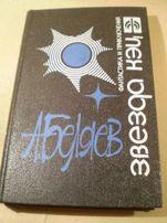 """А. Беляев - 3 книги - """"Звезда КЭЦ"""", """"Прыжок в ничто"""", """"Чудесное око"""""""