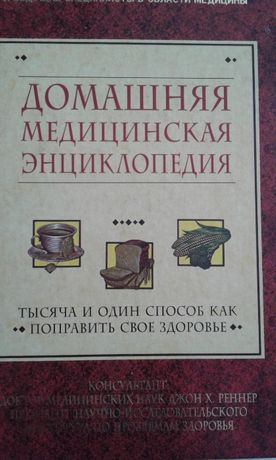 Домашняя медицинская энциклопедия Джон Х.Реннер Киев - изображение 2