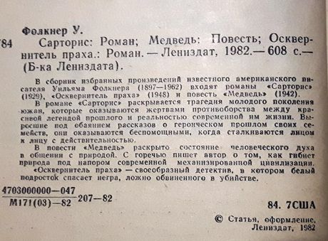 Уильям Фолкнер «Сарторис. Медведь. Осквернитель праха (сборник)» Киев - изображение 2