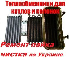 Ремонт, пайка, теплообменников газовых котлов и колонок. Вся Украина.