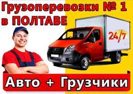 Грузчики перевозка мебели, квартир, офисів Вывоз мусора. Вантажники