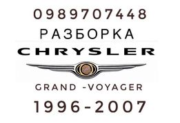 Запчастини до Chrysler Voyager ,dodge caravan нові та бу є все