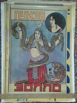 плакат/афиша цирк (Луиза Золло)