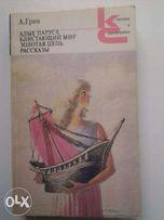 """Книга: """"Алые паруса. Блистающий мир. Золотая цепь. Рассказы""""- А. Грин"""
