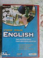 диск для изучения Английского. Эффективный курс.