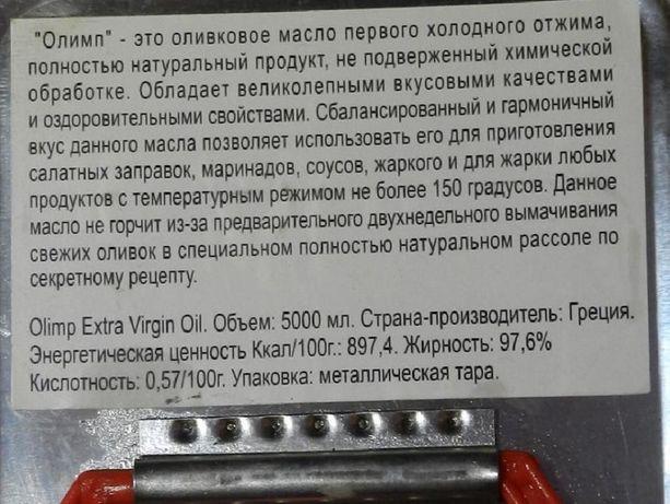 Оливковое масло по лучшей цене в Николаеве. Розница. Николаев - изображение 2