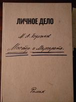 Михаил Булгаков, Мастер и Маргарита