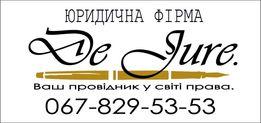 "Юридическая фирма ""De Jure"", услуги адвоката, юрист"