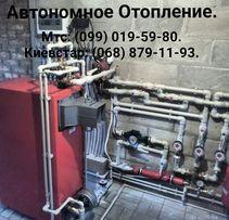 Автономное Отопление. (Рубежное и Регион.)