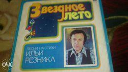 Продам пластинки Л.Дербенев, М.Танич, И.Резник