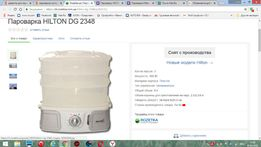 продам пароварку HILTON DG 2348