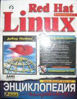 Red Hat Linux. Энциклопедия пользователя