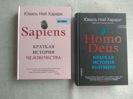 Книги Юваль Ной Харари SAPIENS/HOMO DEUS - комплект