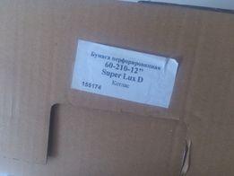 Бумага перфорированная СНФ 60-210 SLD