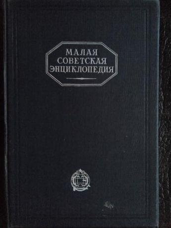 малая и большая советская энциклопедия