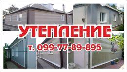 Утепление фасадов в Павлограде и Павлоградском р-не