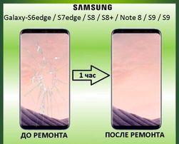 ЗАМЕНА стекла ВСЕЙ линейки Samsung: S6 edge /S7 edge /S8 /S9/S9+/ NOTE