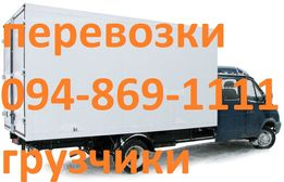 Перевозки,мебели,грузоперевозки,грузовое такси,грузчик,переезд,газель.