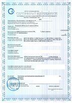 Сертификат соответствия, СЭС заключение, декларации, Таможенный союз