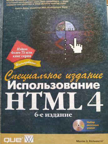 Использование HTML 4 . 6-е изд