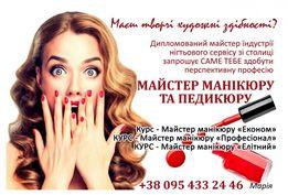 Индивидуальные курсы МАНИКЮР - ПЕДИКЮР (Обучение)