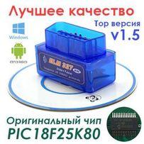 Автосканер ELM327 Bluetooth v1.5 OBDII (адаптер сканер диагностика)