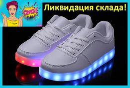 Светящиеся Лед Кроссовки Led White Style. РАСПРОДАЖА!