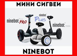 Мини Сигвей NINEBOT | Гироскутер Гироборд НАЙНБОТ АКЦИЯ! Белая Церковь