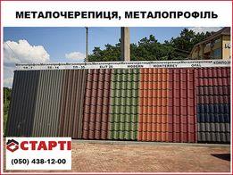 Металочерепиця, металопрофіль, профнастил, Ціна від виробника.