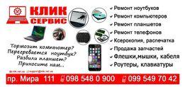 Ремонт ноутбуков, телефонов, планшетов. Клик Сервис