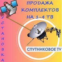 Комплект спутникового ТВ, антенна, тарелка, установка настройка ремонт