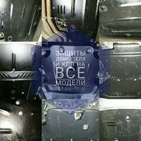Защита картера двигателя и КПП Hyundai,Kia, Renault, Chevrolet, Mazda