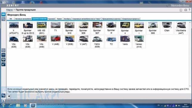 Mercedes SD CONNECT SDconnect Star Diagnosis. Лучшего качества. 12.18 Киев - изображение 6