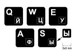 Наклейки на клавиатуру MINI BLACK 5x5mm