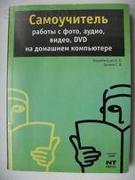 Коцюбинский А. О. Самоучитель работы с Фото, Аудио, Видео, CD, DVD на