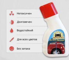 Renumax Средство для удаления от царапин автоМобиля на машине