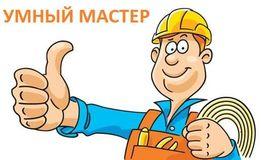 Услуги электрика и мастера по ремонту бытовой техники!