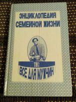 """""""Энциклопедия семейной жизни. Все для мужчин"""" - А. Р. Забродин"""