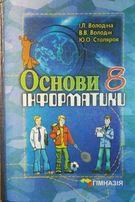 Основи інформатики, І.Л. Володіна, В.В. Володін, Ю.О. Столяров, 8 клас