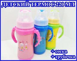 Термос детский с соской и трубочкой 220 мл. КСВ309