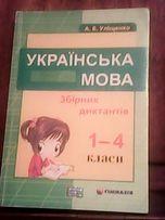 Украинский язык. Сборник диктантов 1-4 классы