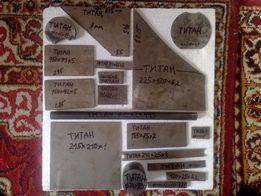 Продам. Титан ; Бронза ( куски ) труба ; кругляк ; пластина и др.